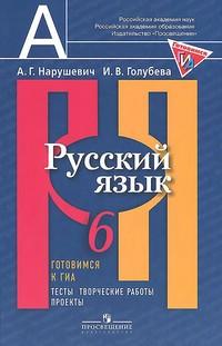 Русский язык 6 кл. Готовимся к ГИА. Тесты, творческие работы, проекты