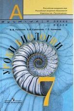 Уроки биологии 7 кл. Книга для учителя