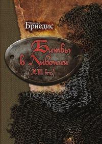 Битвы в Ливонии (XIII век)