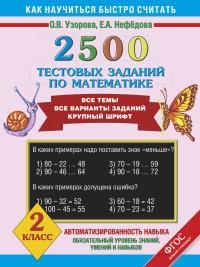 2500 тестовых заданий по математике 2 кл
