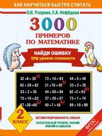 3000 примеров по математике 2 кл. Найди ошибку