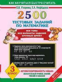 2500 тестовых заданий по математике 3 кл