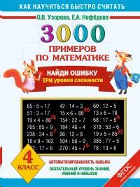 3000 примеров по математике 4 кл. Найди ошибку
