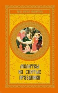 Молитвы на святые праздники. Сборник молитв с комментариями