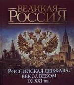 Российская держава. Век за веком IX-XXI вв
