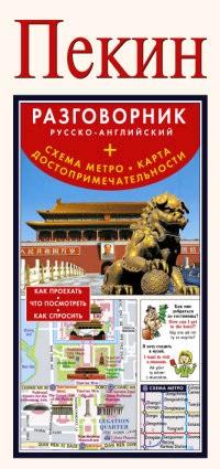 Пекин. Русско-английский разговорник, схема метро, карта, достопримечательности