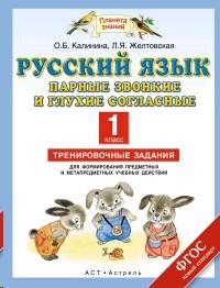 Русский язык 1 кл. Парные звонкие и глухие согласные. Тренировочные задания для формирования предметных и метапредметных учебных действий