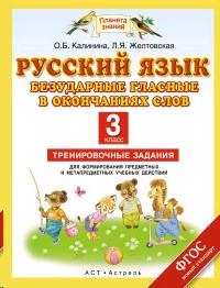 Русский язык 3 кл. Безударные гласные в окончаниях слов. Тренировочные задания для освоения учебных действий