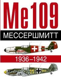 Ме 109. Мессершмитт 1936-1942