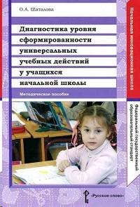 Диагностика уровня сформированности универсальных учебных действий у учащихся начальной школы