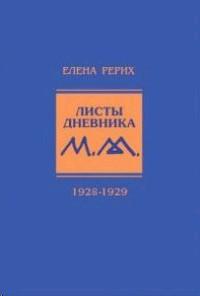 Елена Рерих. Листы дневника том V. 1928-1929