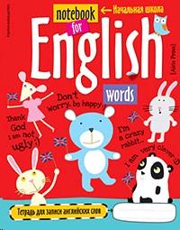 Тетрадь для записи английских слов в начальной школе. Мишка