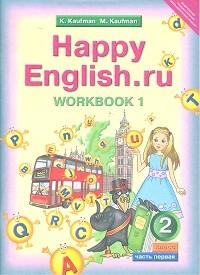 Happy English.ru 2 кл. Рабочая тетрадь часть 1я