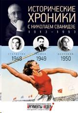 Исторические хроники с Николаем Сванидзе 1948-1950 выпуск 13й