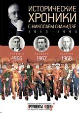 Исторические хроники с Николаем Сванидзе 1966-1968 выпуск 19й