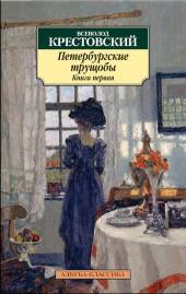 Петербургские трущобы в 2х книгах