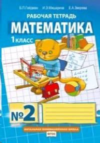 Математика 1 кл. Рабочая тетрадь часть 2я