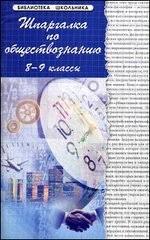 Шпаргалка по обществознанию 8-9 кл