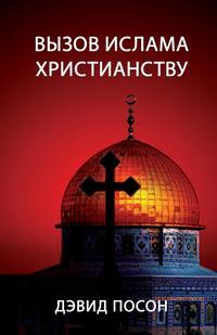 Вызов ислама христианству