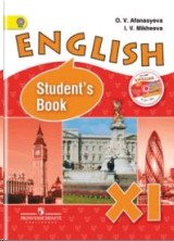Английский язык 11 кл. Учебник