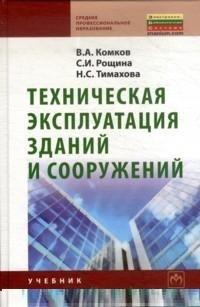 Техническая эксплуатация зданий и сооружений. Учебник для средних профессионально-технических учебных заведений