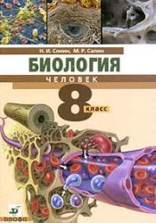 Биология 8 кл. Учебник. Человек