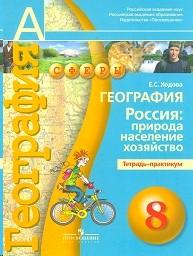География 8 кл. Россия. Природа, население, хозяйство. Тетрадь-практикум