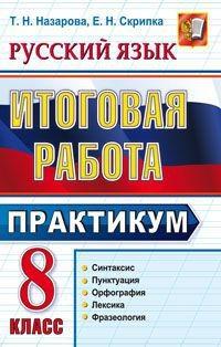 Русский язык 8 кл. Итоговая работа. Практикум