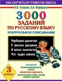 3000 заданий по русскому языку 3 кл. Контрольное списывание