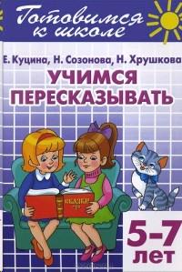 Учимся пересказывать для детей 5-7 лет. Тетрадь 9