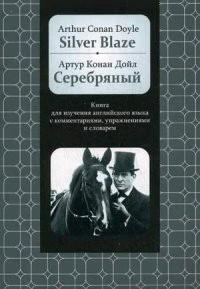 Silver Blaze. Книга для изучения английского языка с комментариями, упражнениями и словарем