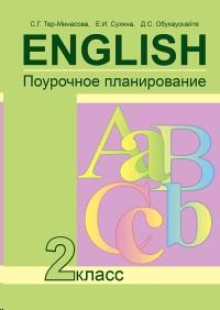 Английский язык 2 кл. Поурочное  планирование