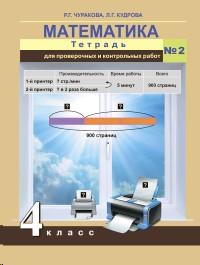 Математика 4 кл. Тетрадь для проверочных и контрольных работ в 2х частях часть 2я