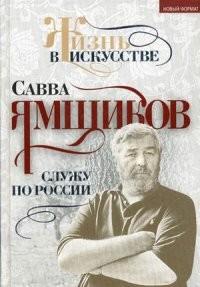 Служу по России