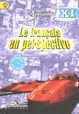 Французский язык 11 кл. Учебник