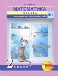 Математика 2 кл. Тетрадь для проверочных и контрольных работ №1