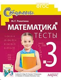 Математика 3 кл. Тесты. Дидактические материалы к учебнику Моро