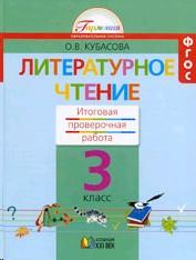 Литературное чтение 3 кл. Итоговая проверочная работа. Тетрадь с раздаточным материалом для 8 учащихся