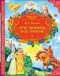 Любимые сказки. Три девицы под окном