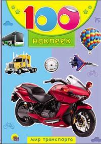 100 наклеек. Мир транспорта