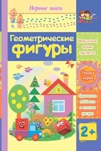 Геометрические фигуры. Сборник развивающих заданий для детей 2 лет и старше