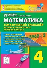 Математика 4 кл. Тематический тренажер. Входная диагностика, итоговая работа