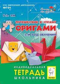 Путешествие в страну Оригами. 2 год обучения. Индивидуальная тетрадь школьника