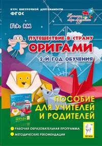 Путешествие в страну Оригами. 2 год обучения. Пособие для учителей и родителей