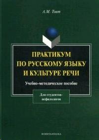 Практикум по русскому языку и культуре речи. Учебное пособие