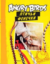 Angry Birds. Птичьи фенечки. Своими руками