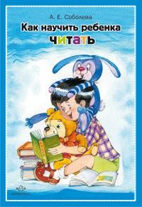 Как научить ребенка читать. Младший школьник