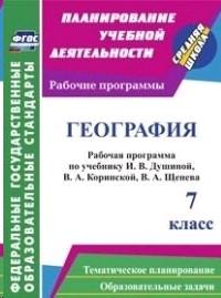 География 7 кл. Рабочая программа по учебнику И. В. Душиной, В. А. Коринской, В. А. Щенева