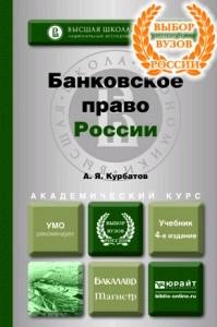 Банковское право России. Учебник для магистров