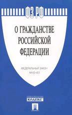 Федеральный закон о гражданстве РФ №62